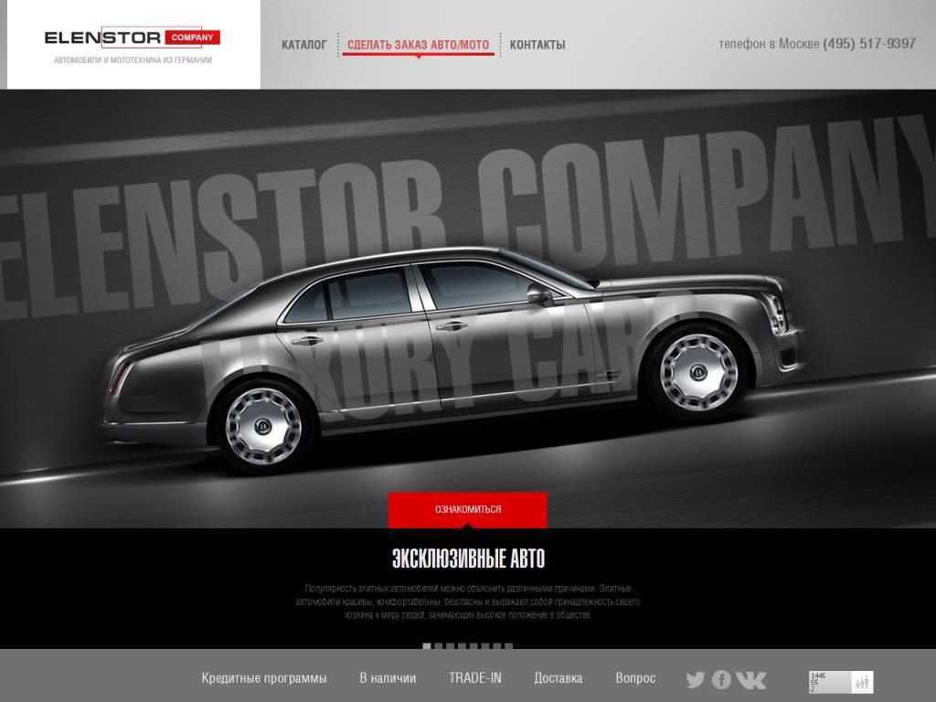 Официальный сайт Elenstor elenstor.ru