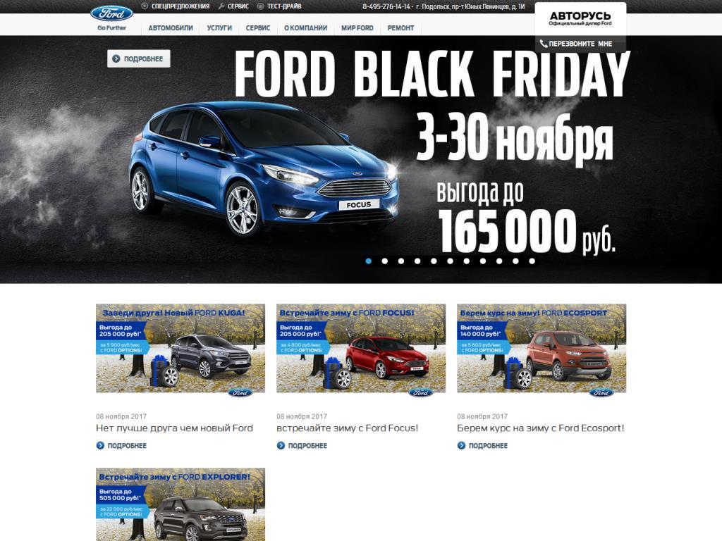 Официальный сайт Авторусь ford-avtoruss.ru/