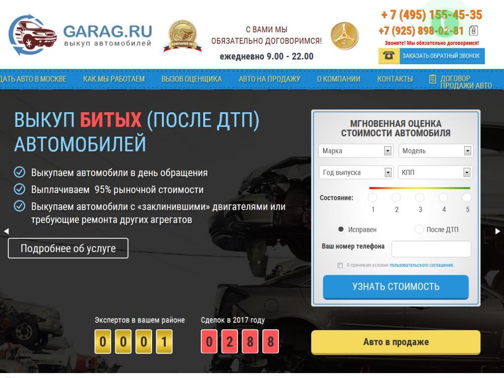 Официальный сайт Garag.ru garag.ru