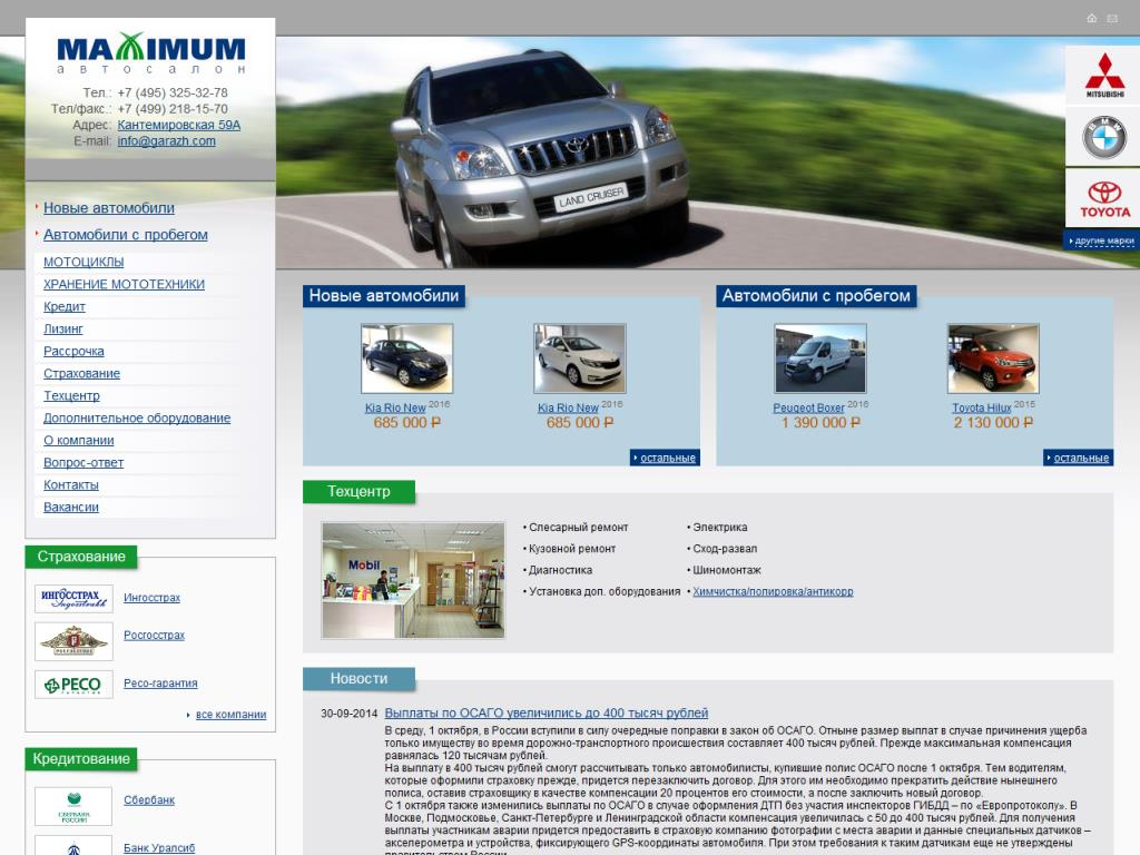 Официальный сайт Максимум garazh.com
