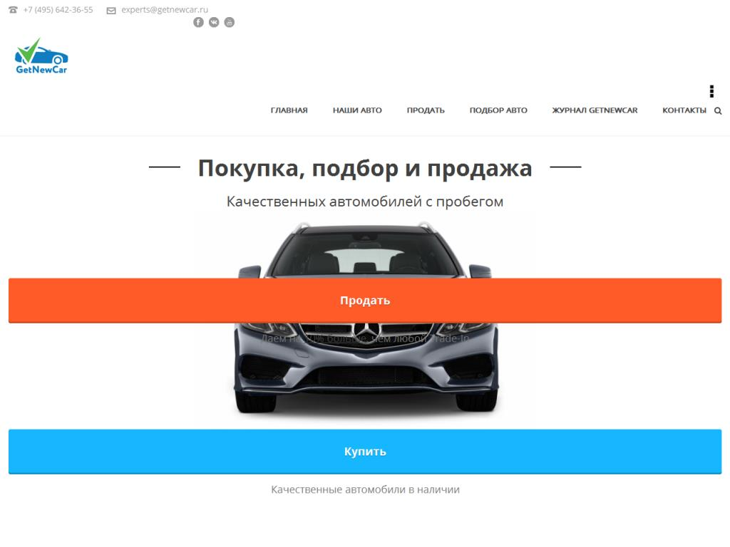 Официальный сайт GetNewCar getnewcar.ru