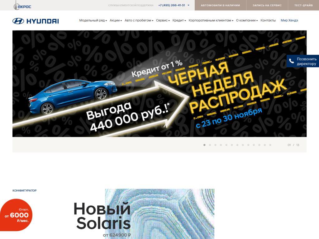 Официальный сайт АКРОС hyundai-akros.ru