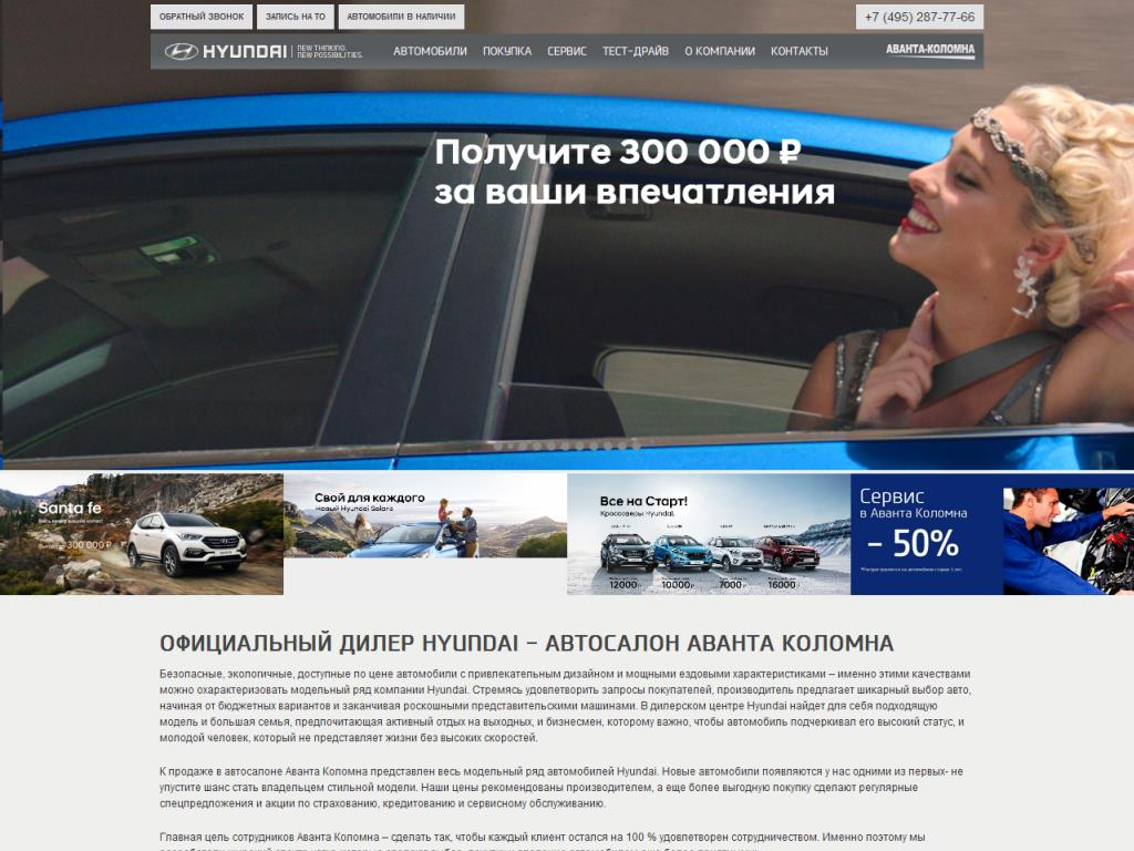 Официальный сайт Hyundai Аванта Коломна hyundai-avanta-kolomna.ru