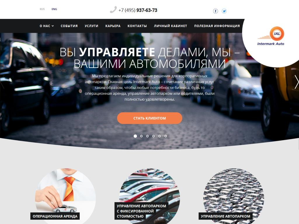 Официальный сайт Intermark Auto ial-group.ru