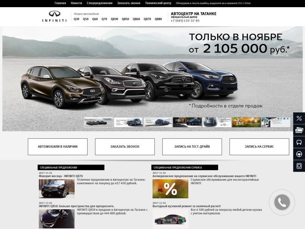 Официальный сайт Автоцентр на Таганке Infiniti infiniti-taganka.ru