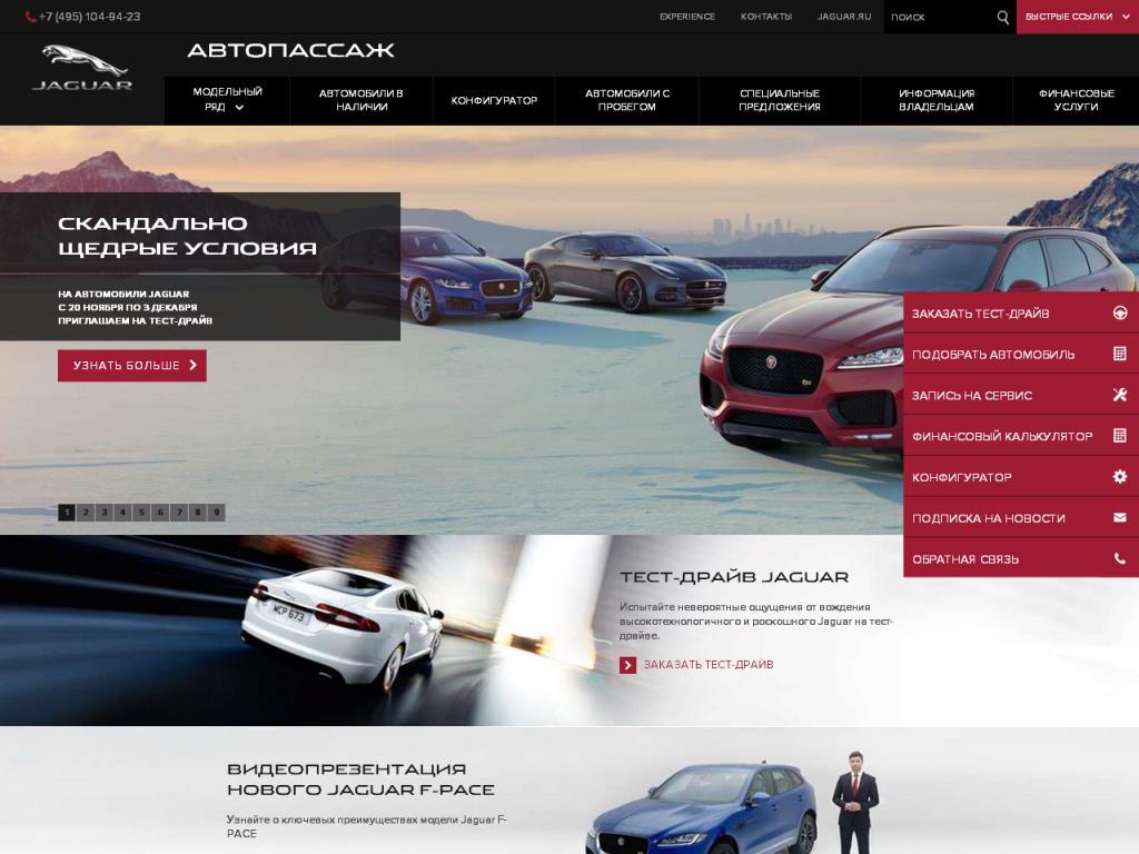 Официальный сайт АВТОПАССАЖ ПРЕМИУМ jaguar.autopassage.ru