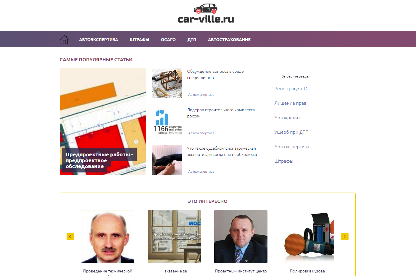 Официальный сайт Car-Ville www.car-ville.ru