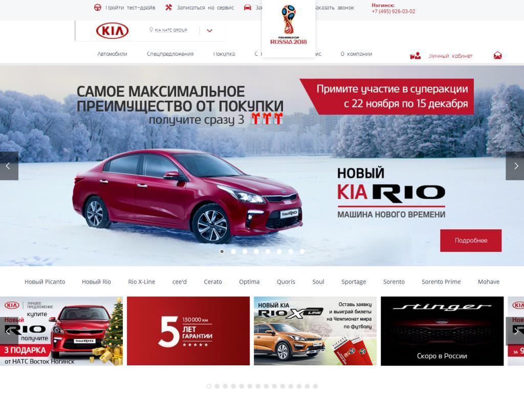 Официальный сайт Natc group <br>kia.natc-group.ru<br>nissan.natc-group.ru