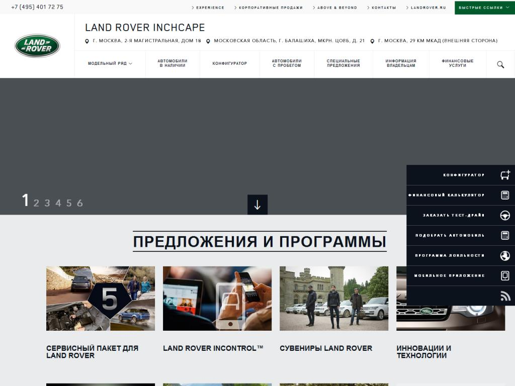 Официальный сайт LAND ROVER INCHCAPE landrover.musa-motors.ru