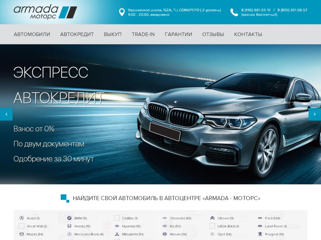 Официальный сайт Армада Моторс m-armada.ru