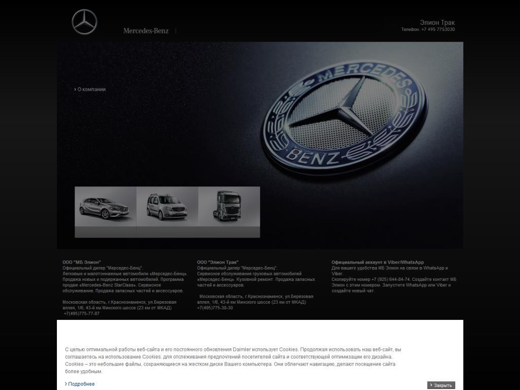 Официальный сайт МБ Элион mercedes-elion.ru