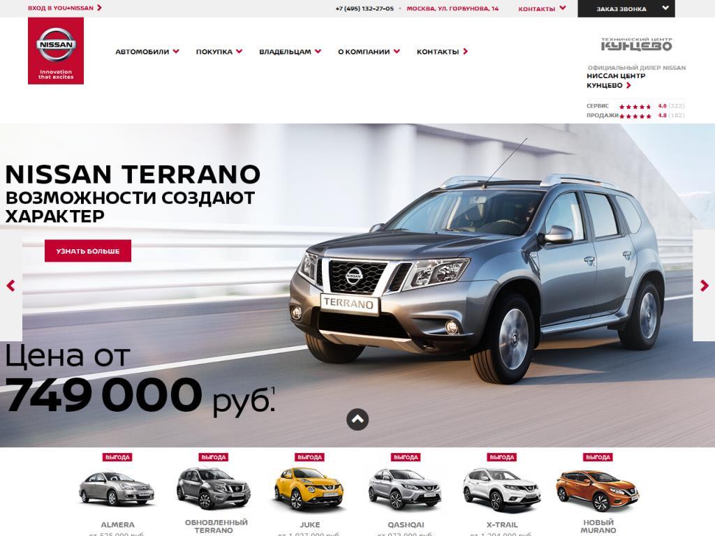 Официальный сайт Nissan Центр Кунцево nissan-kuntsevo.ru