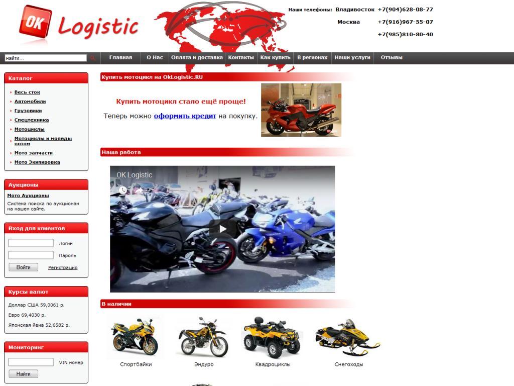 Официальный сайт Окшин Логистик oklogistic.ru