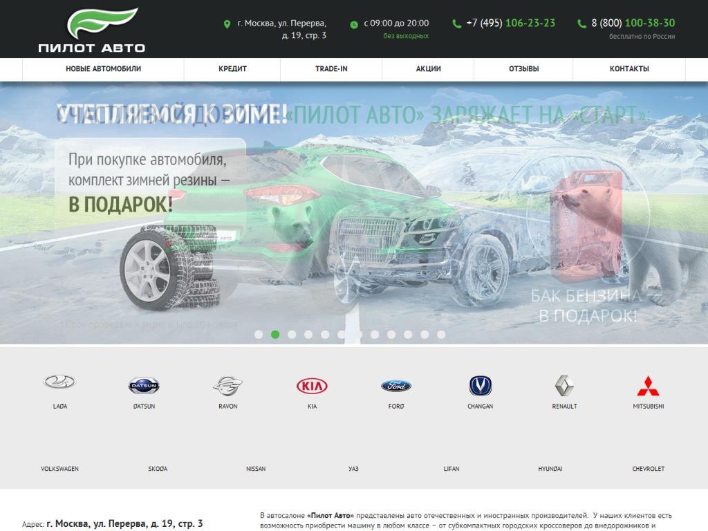 Официальный сайт Пилот Авто pilot-avto77.ru