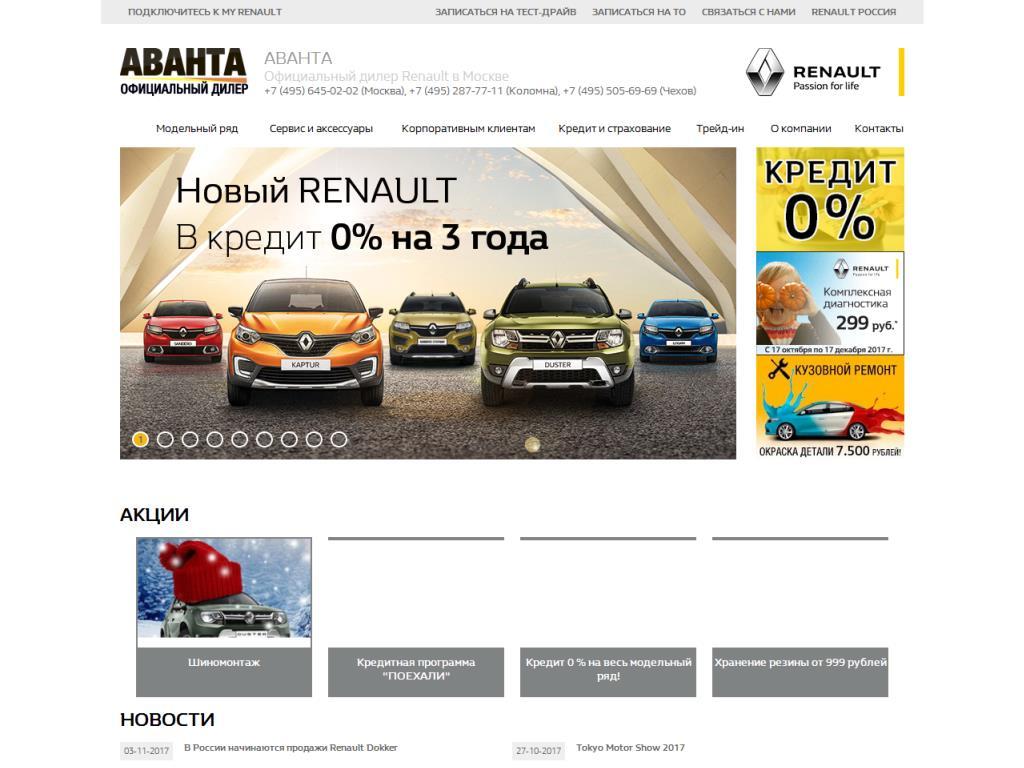 Официальный сайт Renaul Аванта Коломна renault-taganka.ru