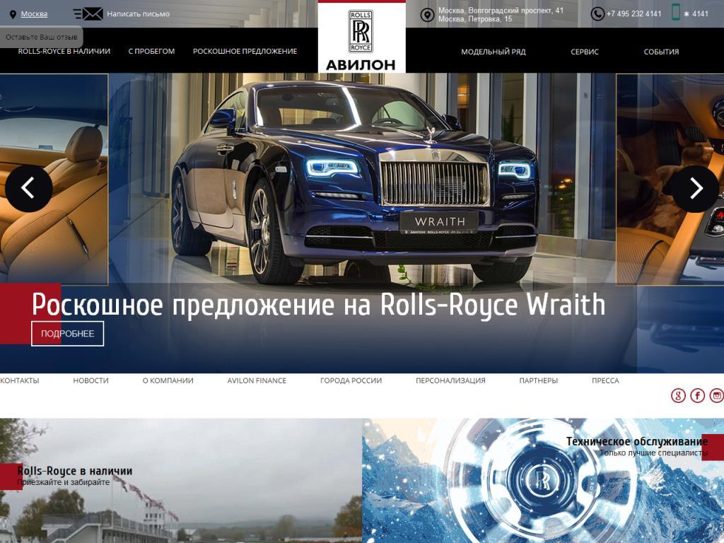 Официальный сайт Авилон Rolls-Royce rolls-royce-avilon.ru