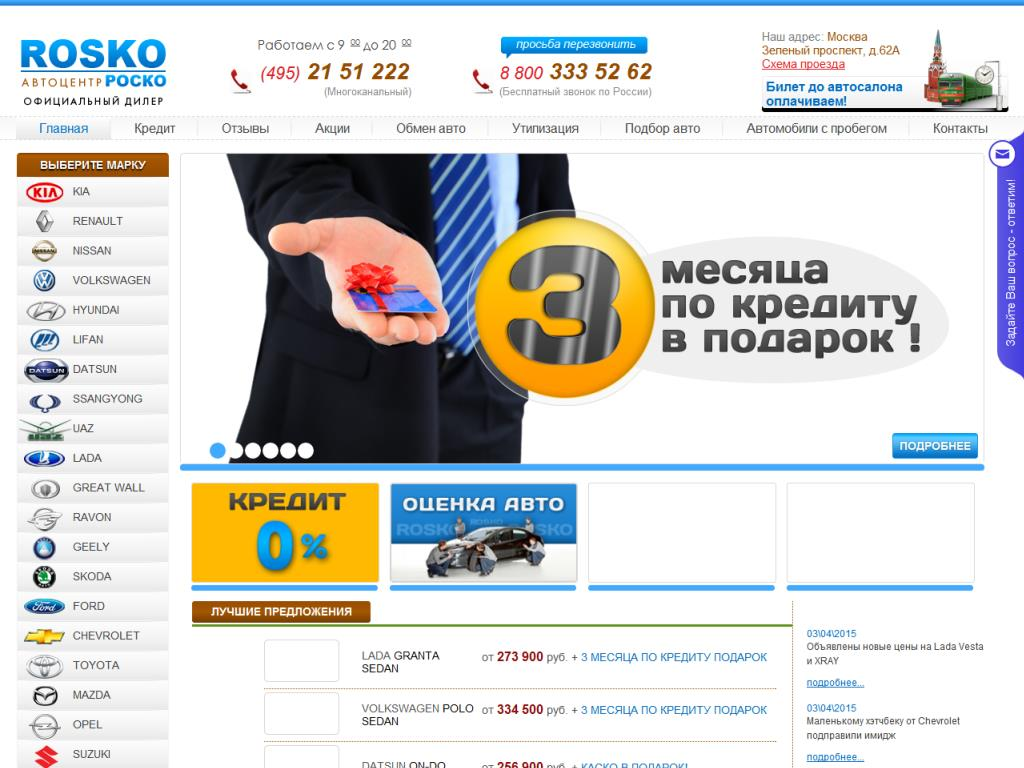 Официальный сайт Rosko rosko-auto.ru