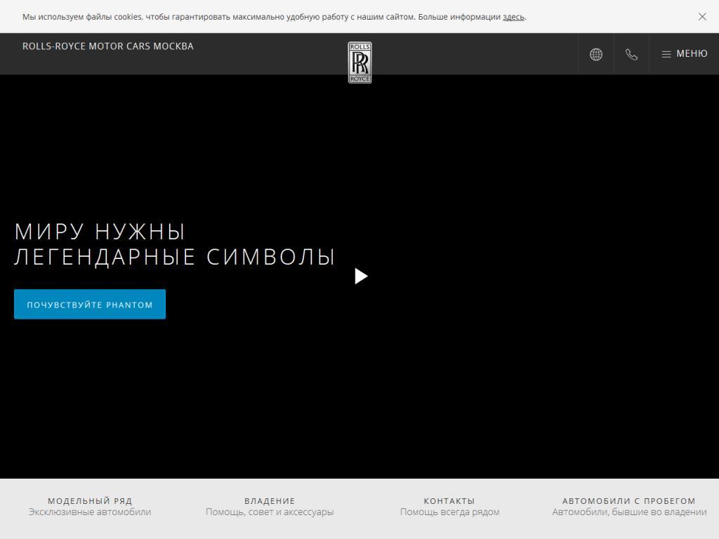 Официальный сайт Rolls-Royce rrmc-moscow.ru