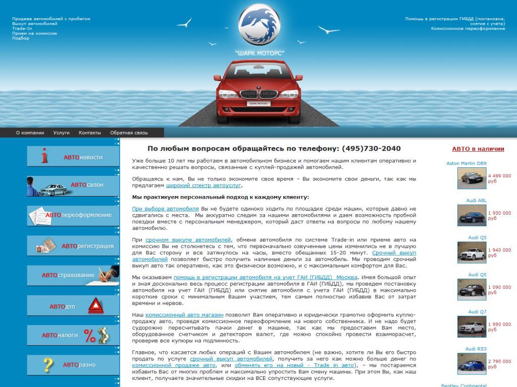 Официальный сайт Шарк Моторс sharkmotors.ru