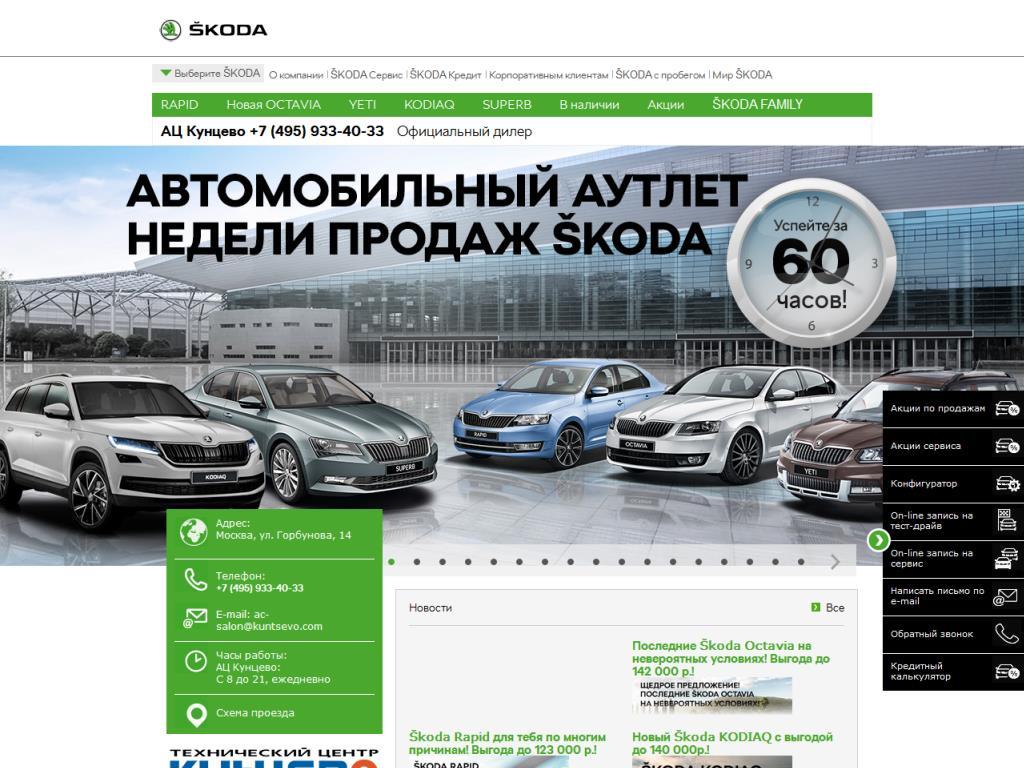 Официальный сайт Skoda Центр Кунцево skoda-kuntsevo.ru