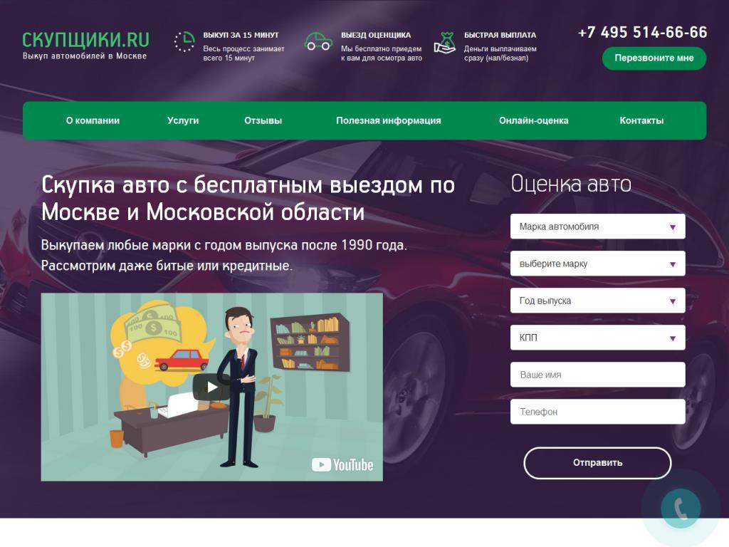 Официальный сайт Skupshiki.ru skupshiki.ru