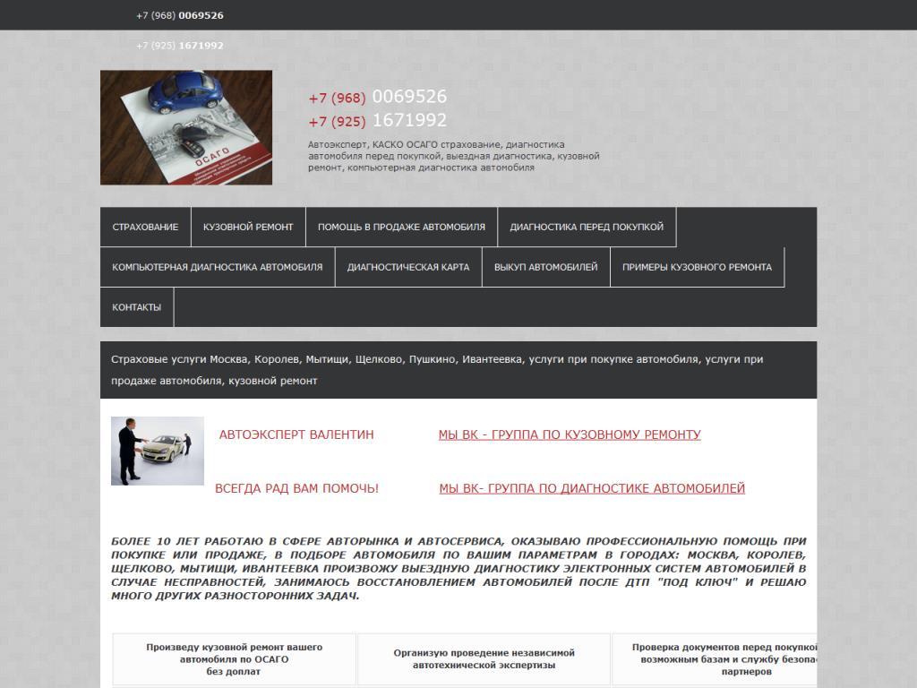 Официальный сайт Автоэксперт strahovkakorolev.ru