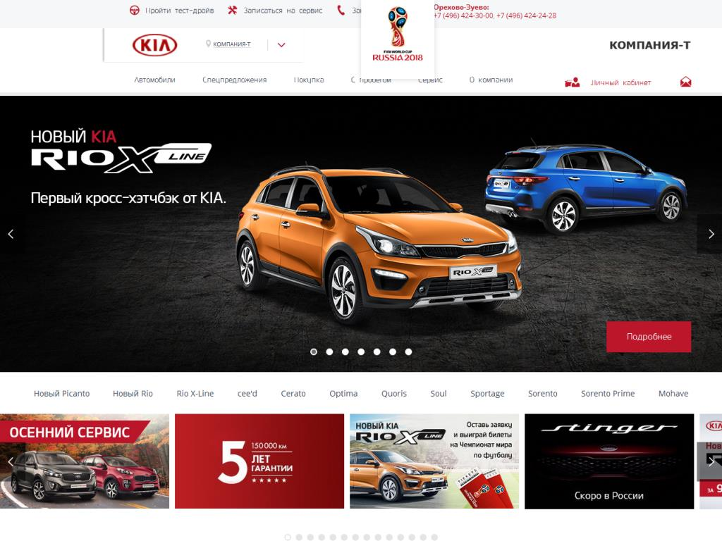 Официальный сайт Kia t-company.kia.ru