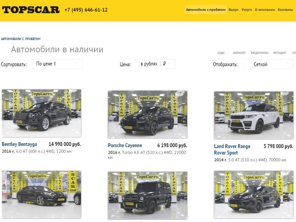 Официальный сайт Topscars topscar.ru