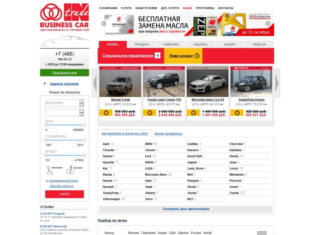 Официальный сайт Бизнес Кар tradein-bc.ru