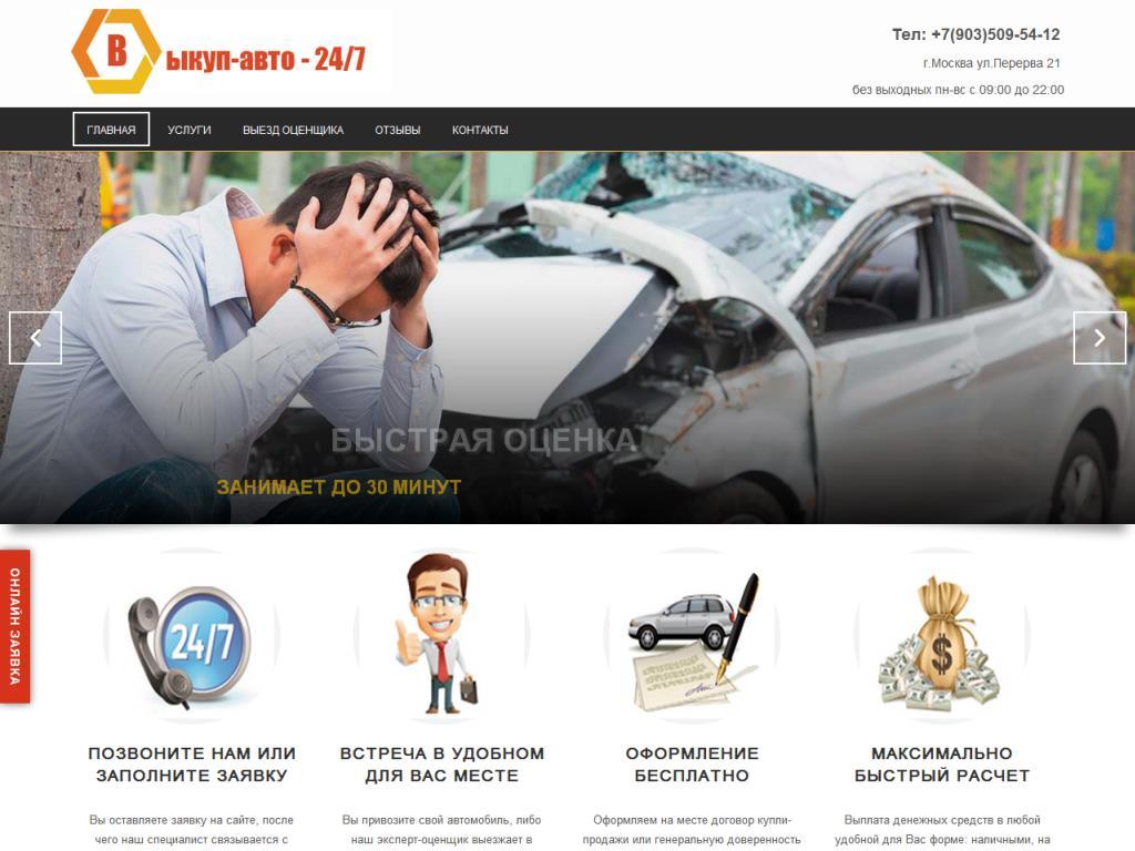 Официальный сайт АвтоАлекс vikup-avto.info