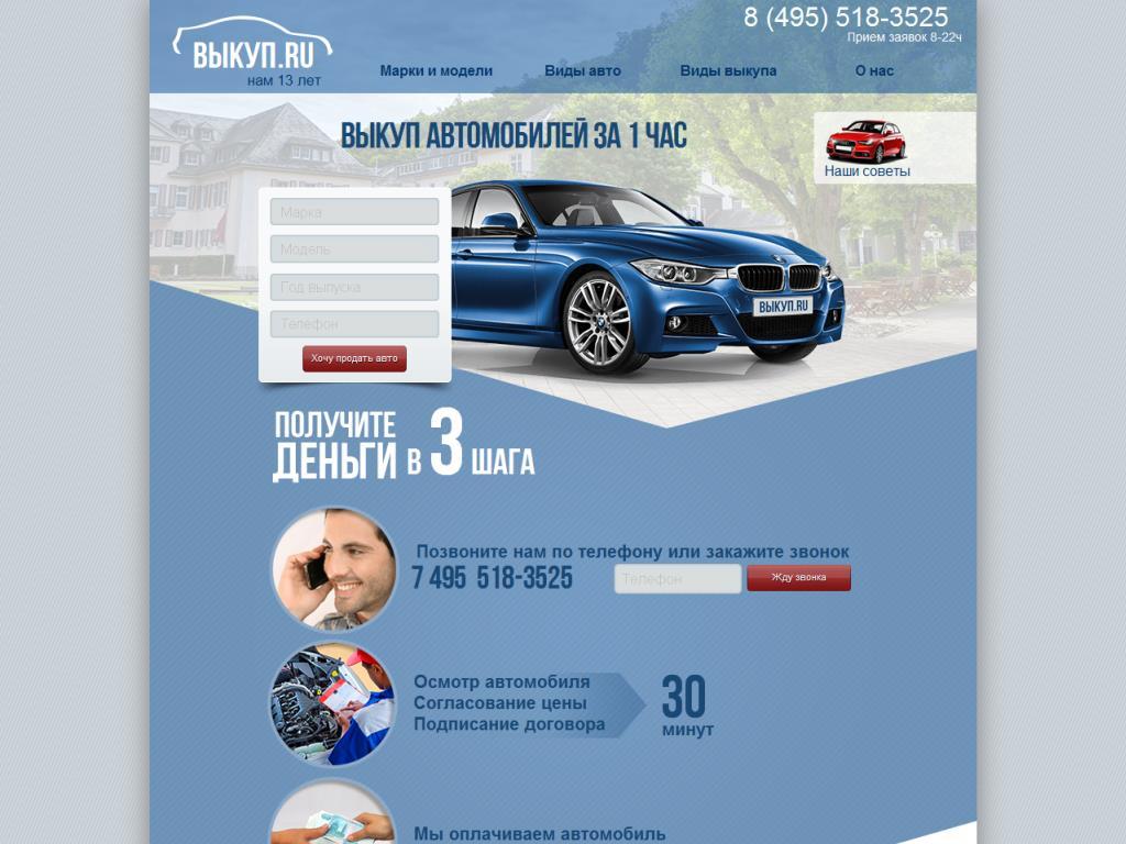 Официальный сайт Выкуп.ru vikup.ru
