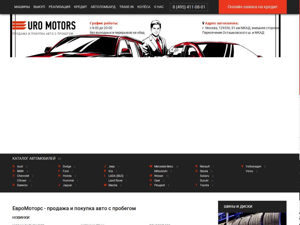 Официальный сайт EuroMotors vikupaem.ru