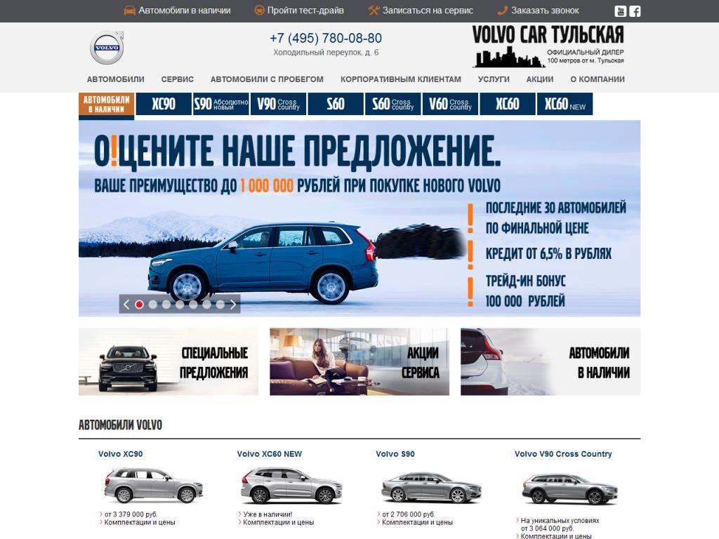 Официальный сайт Автотемп volvocartulskaya.ru
