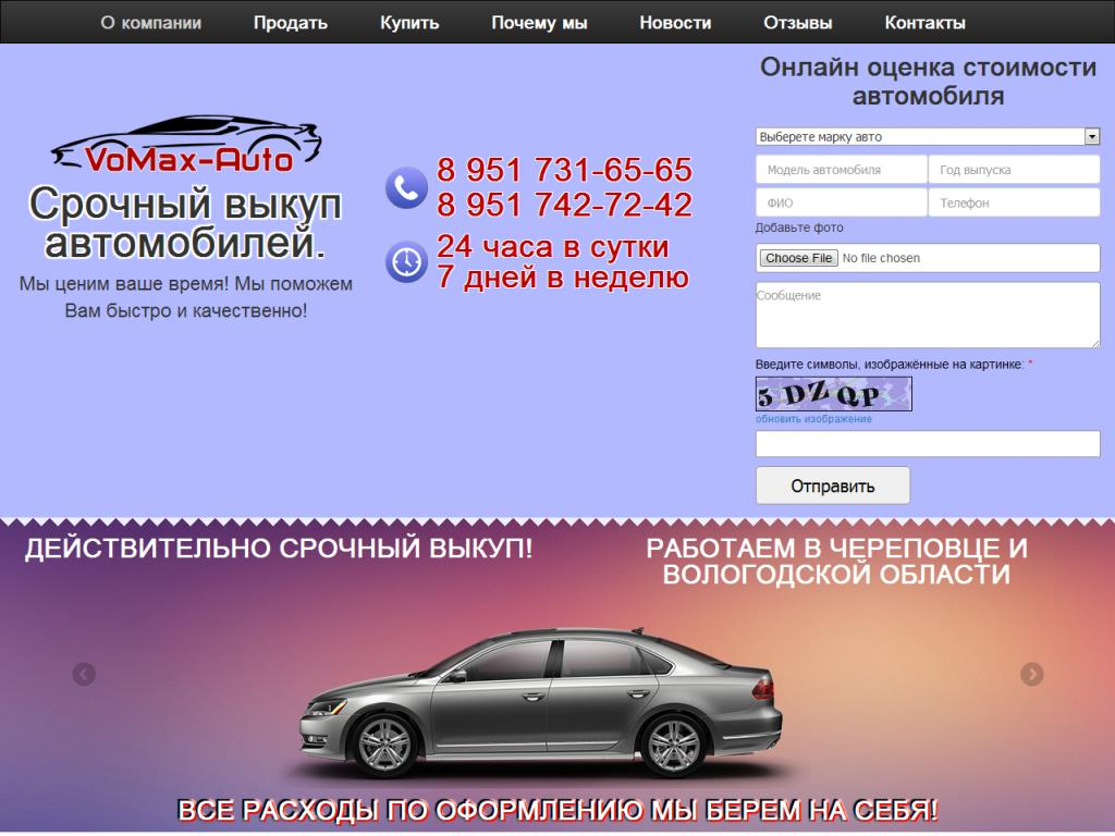 Официальный сайт VoMax-Auto vomax-auto.ru