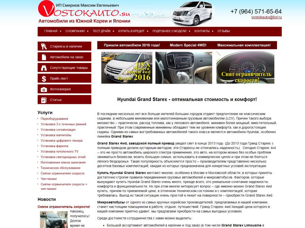 Официальный сайт Восток-Авто vostokauto.su