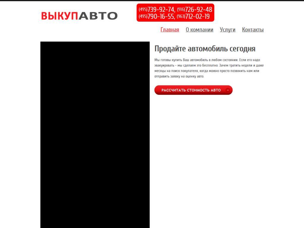Официальный сайт Компания по продаже легковых автомобилей, ИП Спиридонов Н.Н. vykup-avtomashin.ru