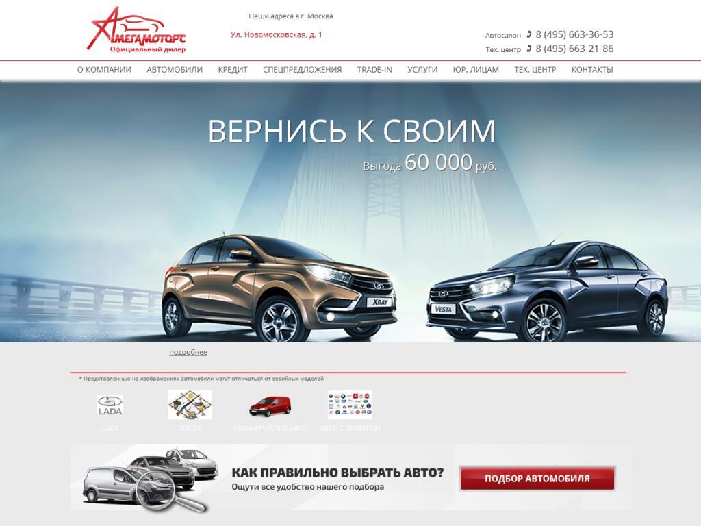 Официальный сайт Мега Моторс www.a-mm.ru