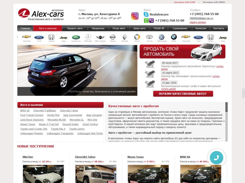 Официальный сайт Алекс Карс www.alex-car.ru