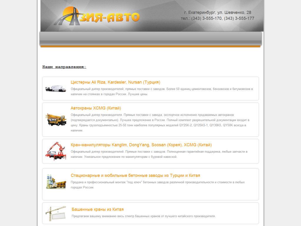 Официальный сайт Азия-Авто www.asiaauto.ru
