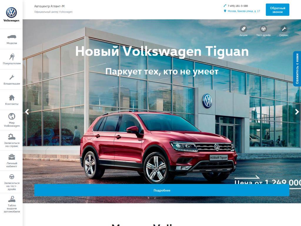 Официальный сайт Атлант-М <br>atlant-m.ru,<br>atlant-motors.ru