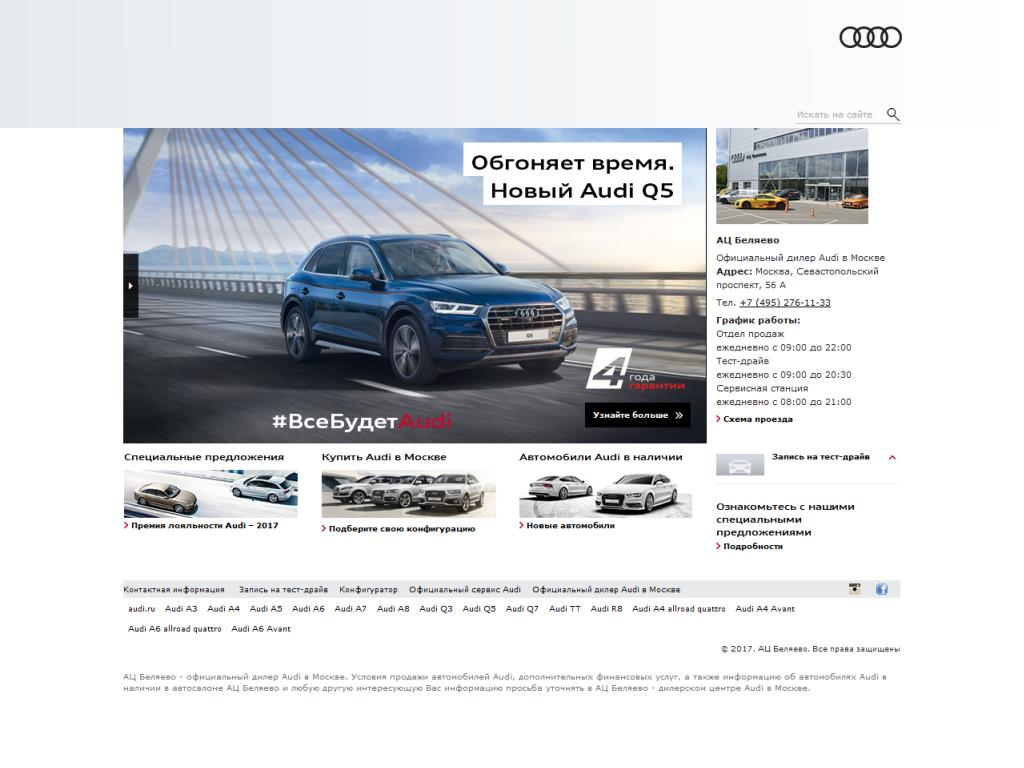 Официальный сайт АЦ Беляево Audi www.audi-belyaevo.ru