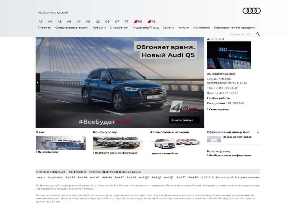 Официальный сайт АЦ Волгоградский Audi www.audi-volgogradsky.ru/ru_partner/p_00420/ru.html
