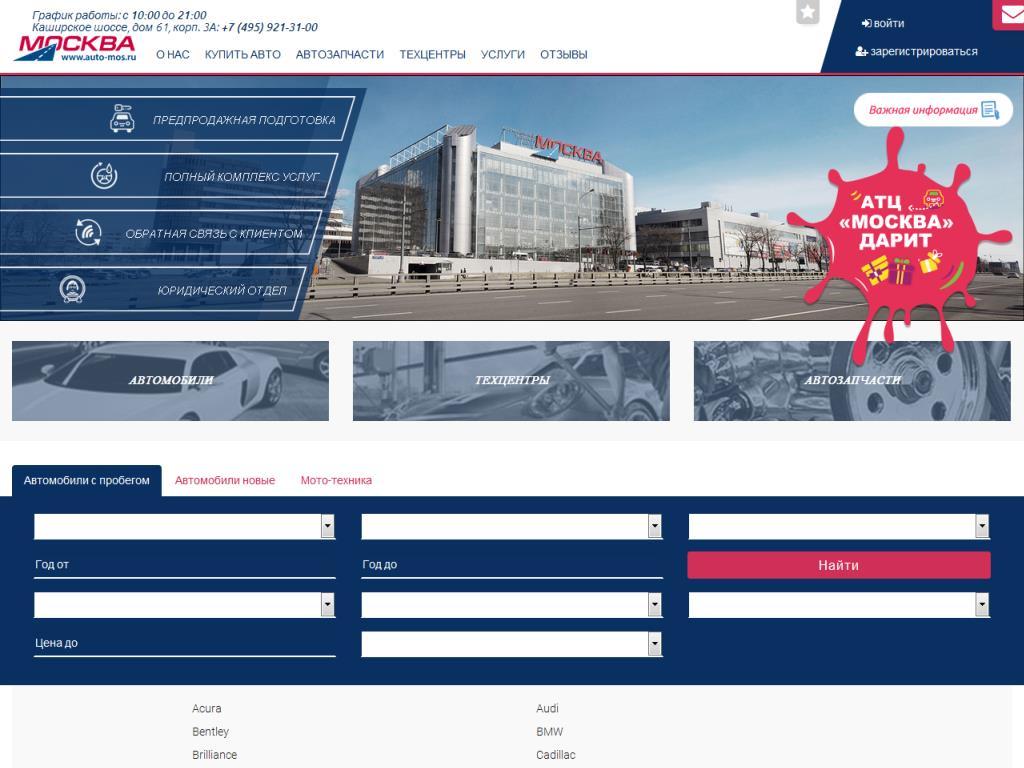 Официальный сайт Москва www.auto-mos.ru