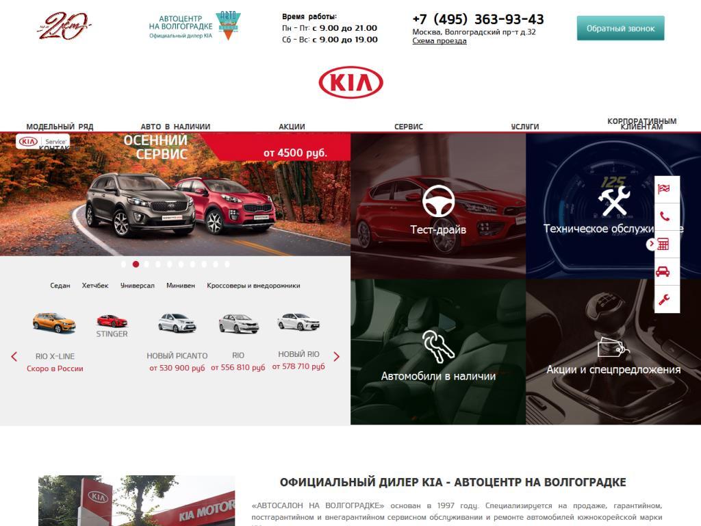 Официальный сайт ВИСТ-МОТОРС ЦЕНТР www.auto1.ru