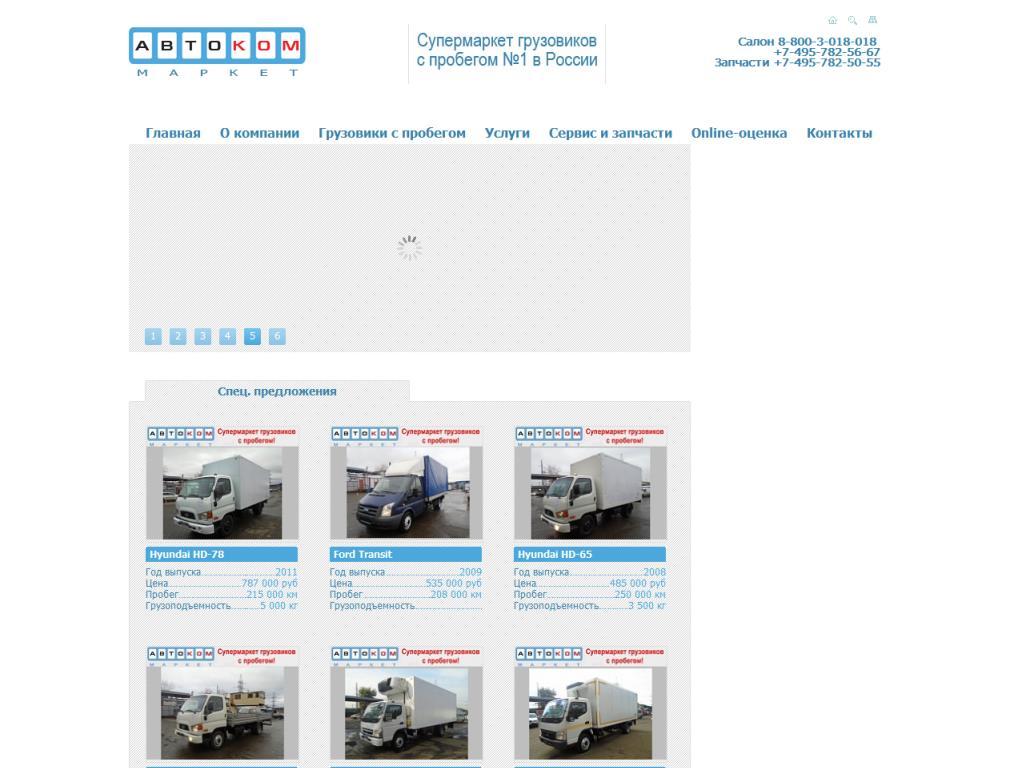 Официальный сайт АвтоКомМаркет www.autocommarket.ru