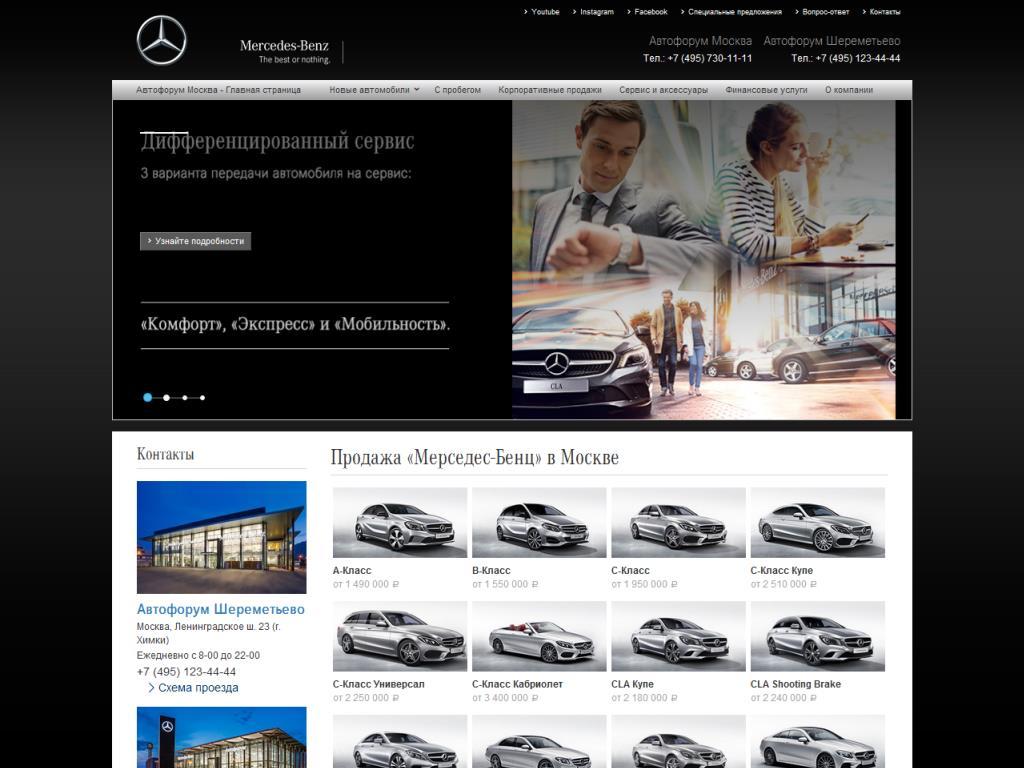 Официальный сайт Автофорум Mercedes-Benz www.autoforum.ru