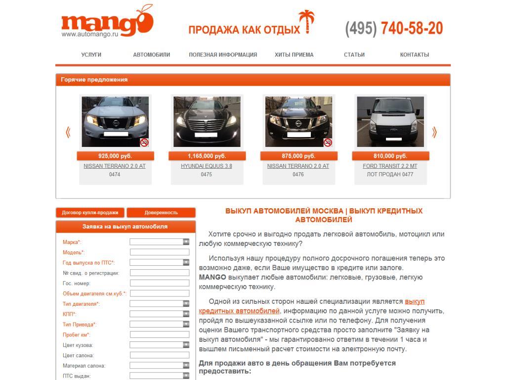 Официальный сайт Automango www.automango.ru
