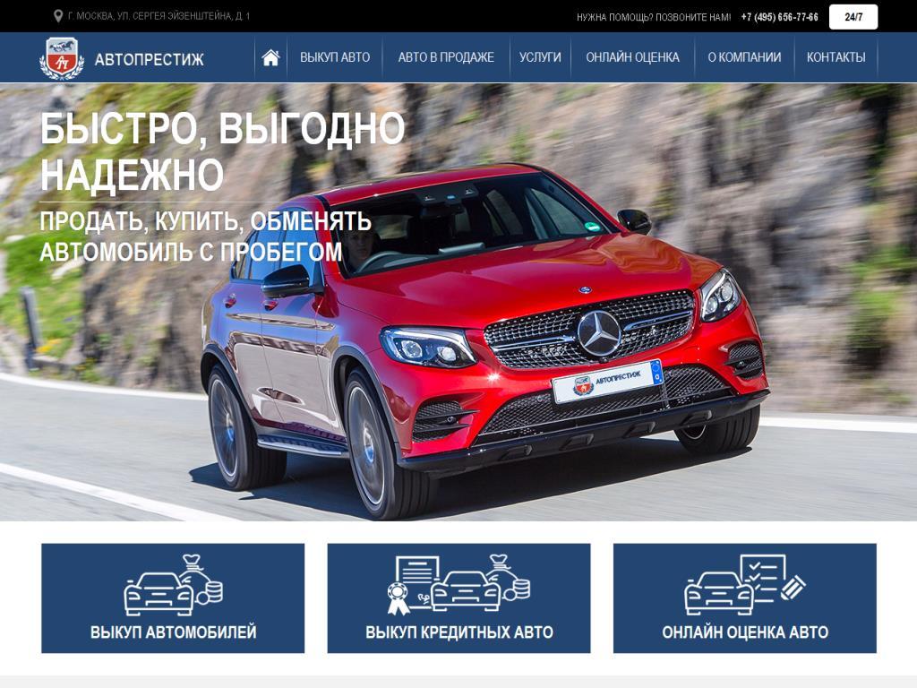 Официальный сайт АвтоПрестиж www.autoprest.ru