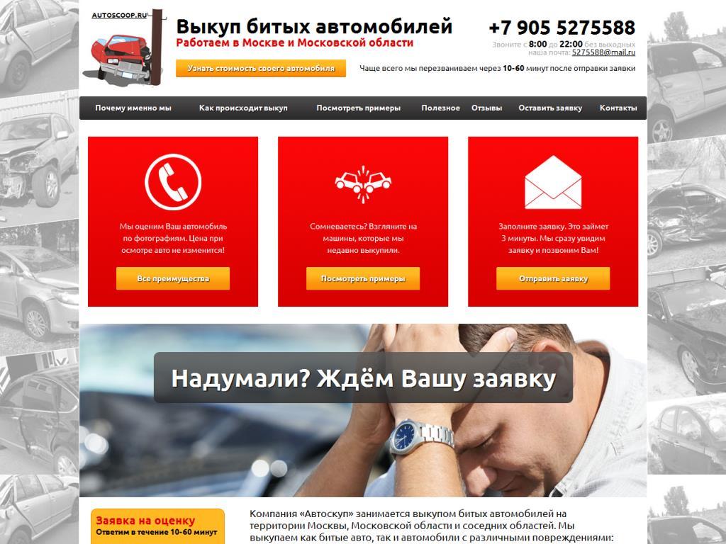 Официальный сайт Автоскуп www.autoscoop.ru