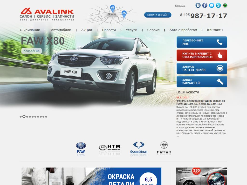 Официальный сайт Авалинк FAW, Foton, SsangYong www.avalink.ru